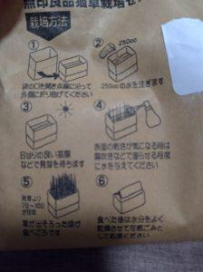 猫草栽培キットの説明欄